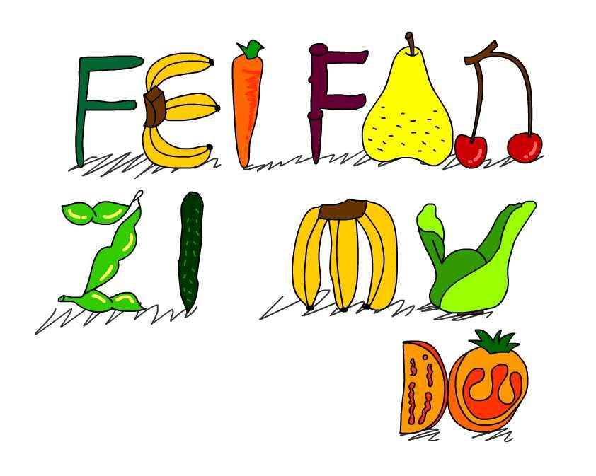 动画《水果字母》——武夷学院传媒与动漫学院2013级动画四班字母组图片