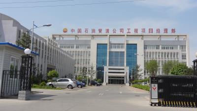 中国石油办公治理