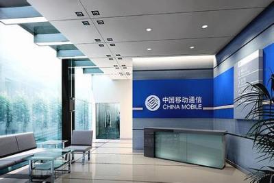 中国移动办公治理