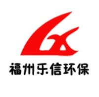 福州乐信环保科技有限公司2019年招聘信息