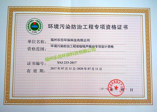 噪音治理资质证书