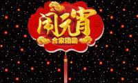 福州乐信环保科技有限公司王永贵总经理携全体员工恭祝大家元宵节快乐!
