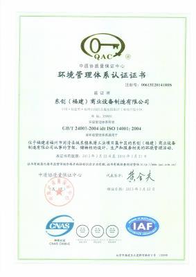 環境管理認證書