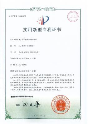 報警柜專利證書