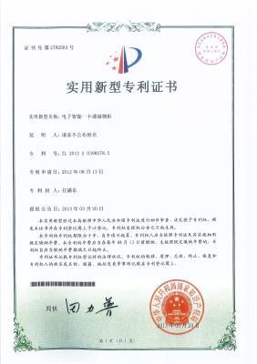 儲物柜專利證書