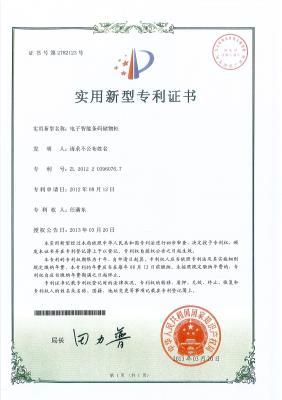 條碼柜專利證書