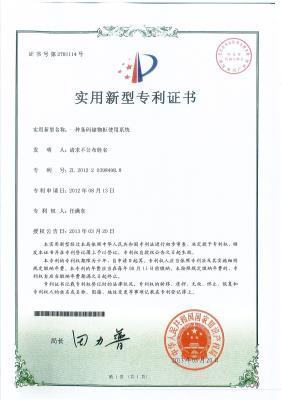 條碼系統專利證書