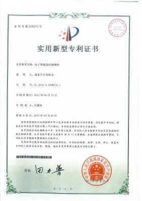 指紋柜專利證書