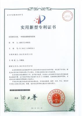 指紋系統專利證書