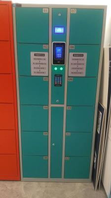 人臉識別儲存柜