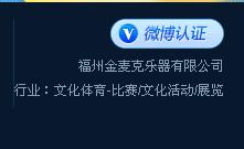 雅马哈中国-福州站 官方微博正式入驻