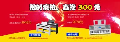 双十一限时抢购,雅马哈P105电钢琴、KB290电子琴直降300!仅限3天