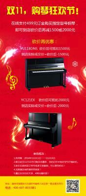 买钢琴也有双十一,你想不到的钜惠