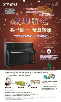 雅马哈钢琴冬季促销!超豪华附件赠送