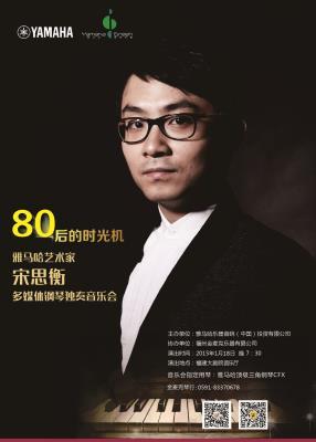 2015年1月18日,雅马哈艺术家宋思衡钢琴音乐会开幕倒计时