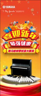 雅马哈钢琴跨年巨献!限时抢!