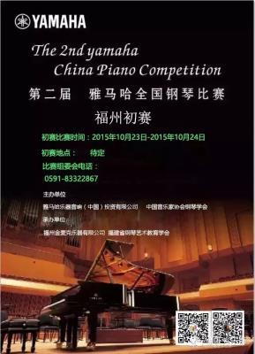 【比赛资讯】第二届雅马哈全国钢琴比赛-福州赛区开始报名了