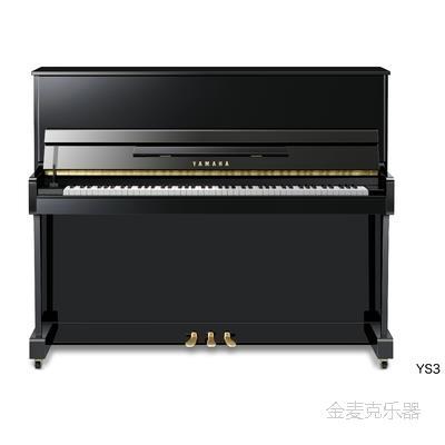 雅馬哈YS3鋼琴