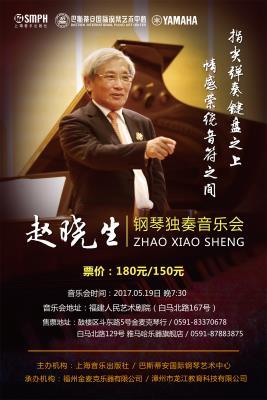 【活动】榕城五月两场大师音乐会,门票信息抢先看