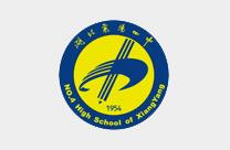 襄樊市第四中学