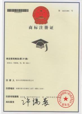 注册商标002