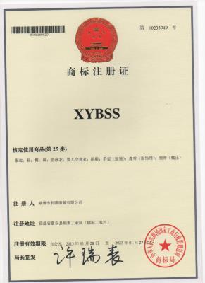 注册商标003