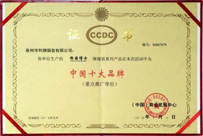 中国十大品牌