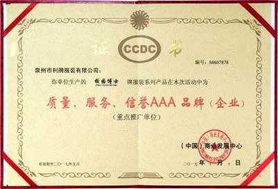质量、服务、信誉AAA品牌(企业)
