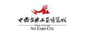 中国工艺博览城