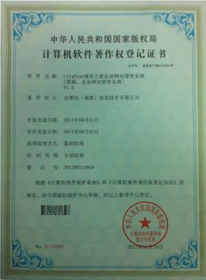 城市之星软件著作权证书