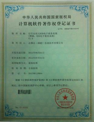 行行出状元软件著作权证书