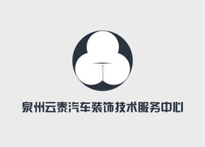 泉州云泰汽车装饰技术服务中心