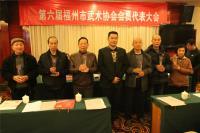 2014年福州市武术协会年会隆重召开