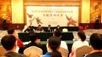第十六届省运会群众体育比赛太极拳测试赛永泰启动