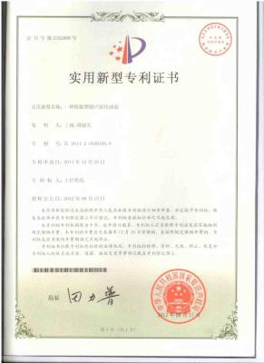 防腐超声波传感器专利证书