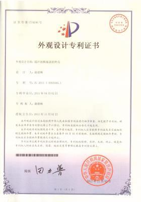 换能器外观专利证书2012.8.31 001