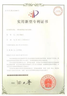 换能器专利证书2012.8.31 001
