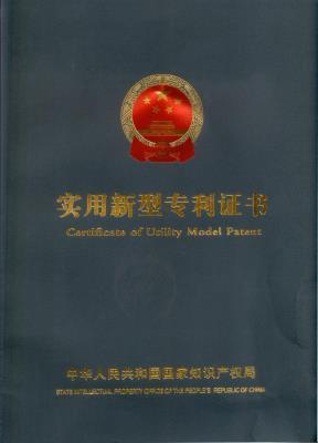 换能器专利证书2012.8.31