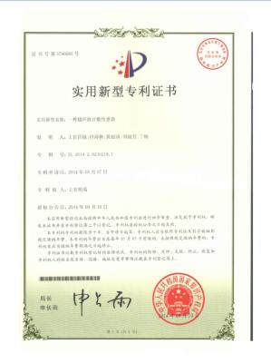 一体超声波计数传感器-专利证书