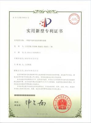 一体超声波单双张检测传感器-专利证书