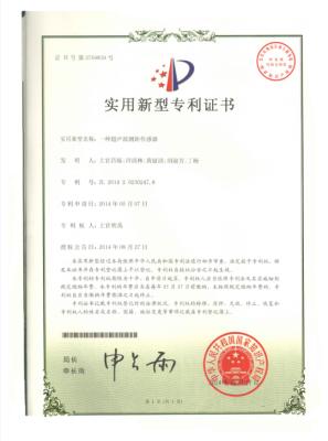 一体超声波测距传感器-专利证书
