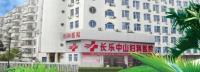 长乐中山妇科医院