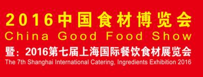 2016年中国食材博览会