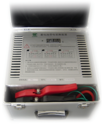 蓄电池带电更换装置