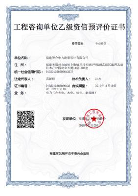 瑞盛集团下属福建智合电力勘察设计有限公司获得《工程咨询单位乙级资信预评价证书》